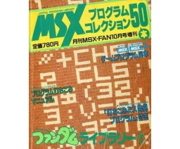 MSXFAN Fandom Library 1 - Program Collection 50 - Tokuma Shoten Intermedia
