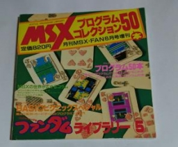 MSXFAN Fandom Library 5 - Program Collection 50 - Tokuma Shoten Intermedia