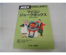 MSX Pocket Bank 02 - マイコン・ジュークボックス - ASCII