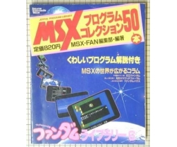 MSXFAN Fandom Library 6 - Program Collection 50 - Tokuma Shoten Intermedia