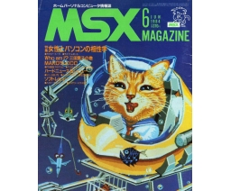 MSX Magazine 1984-06 - ASCII Corporation