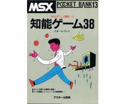MSX Pocket Bank 13 - 知能ゲーム38 - ASCII Corporation