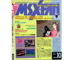 MSX・FAN 1994-10 - Tokuma Shoten Intermedia