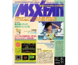MSX・FAN 1993-08/09 - Tokuma Shoten Intermedia