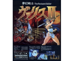 Fantasm Soldier Valis 2 - Telenet Japan