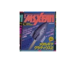 MSX・FAN 1987-10 - Tokuma Shoten Intermedia