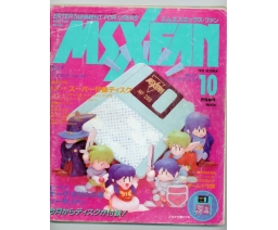 MSX・FAN 1991-10 - Tokuma Shoten Intermedia
