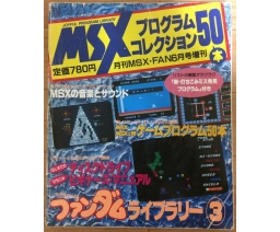 MSXFAN Fandom Library 3 - Program Collection 50 - Tokuma Shoten Intermedia