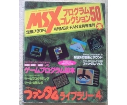 MSXFAN Fandom Library 4 - Program Collection 50 - Tokuma Shoten Intermedia