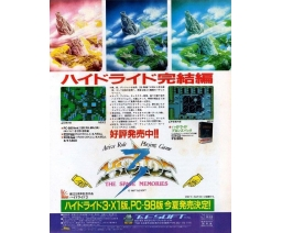 Hydlide 3 - The Space Memories ad - T&ESOFT