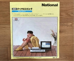 National MSX Personal Computer catalog - National