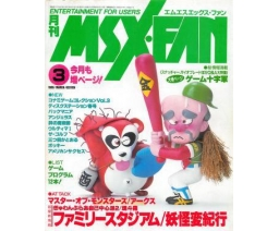 MSX・FAN 1989-03 - Tokuma Shoten Intermedia
