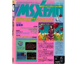 MSX・FAN 1994-04/05 - Tokuma Shoten Intermedia