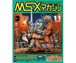 MSX Magazine 1988-11 - ASCII Corporation