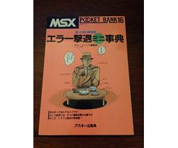 MSX Pocket Bank 16 - エラー撃退ミニ事典 - ASCII