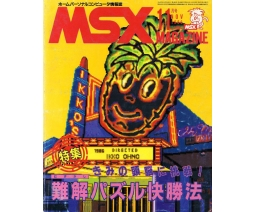 MSX Magazine 1986-11 - ASCII Corporation