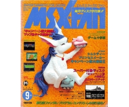 MSX・FAN 1992-09 - Tokuma Shoten Intermedia