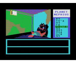 Legends of Star Arthur - Planet Mephius (1985, MSX, T&ESOFT)