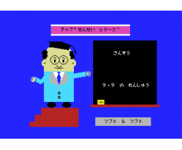 Up teacher (1985, MSX, Software & Software)