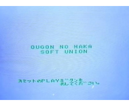 Golden Grave (1984, MSX, Stratford Computer Center Corporation)