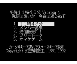 11:48 pm Version 4 (1992, MSX2, Fantasy Creators)