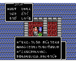 Dragon Quest II (1988, MSX, ENIX)