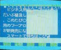 Word Land Sentence I (1985, MSX, MSX2, Sony)