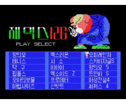Super Game World 126 (MSX, Screen Software)