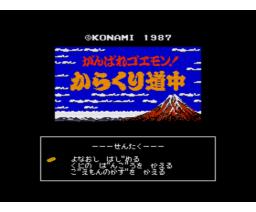 Ganbare Goemon (1987, MSX2, Konami)