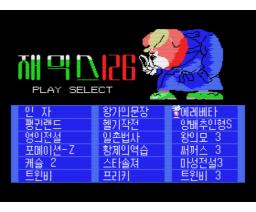 Super Game World 126 (1988, MSX, Screen Software)