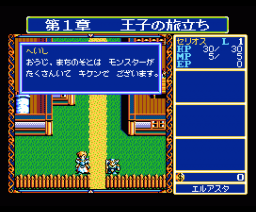 Dragon Slayer VI - The Legend of Heroes (1990, MSX2, MSX2+, Falcom)