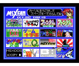 MSX Fan 13 (1992, MSX2, Tokuma Shoten Intermedia)