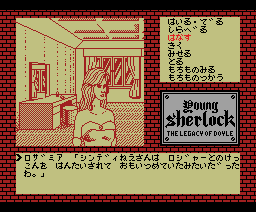 Young Sherlock - The legacy of Doyle (1987, MSX, Pack-In-Video)