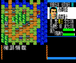 Storm of the Meiji Restoration (1989, MSX2, KOEI)