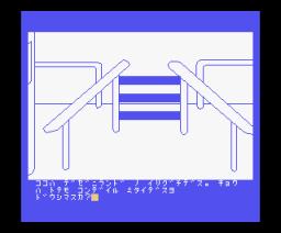 Dezeni Land (1984, MSX, Hudson Soft)