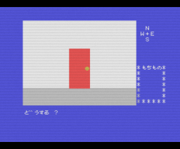 Mystery House II (1984, MSX, Arrow Soft)