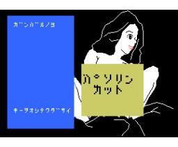 Yuki (1986, MSX, Omega system)