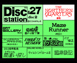 Disc Station 27 (1991, MSX2, Compile)
