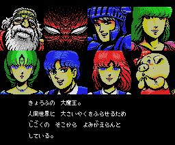 Shalom (1987, MSX, Konami)
