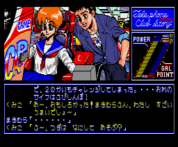 Telephone Club Story (1989, MSX2, C.B.C.)