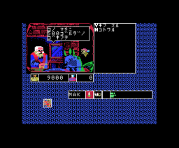 Miracle Warriors: Seal of the Dark Lord (1987, MSX, Kogado Studio)