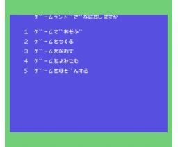 Game Land Special (1985, MSX, Casio)