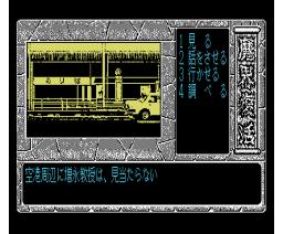 Makai Revenge (1987, MSX2, Soft Studio WING)