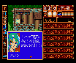 Burai II (1992, MSX2, Riverhill Soft Inc.)