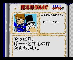 Disc Station Deluxe 2 - Madoushi Lulba (1990, MSX2, MSX2+, Compile)
