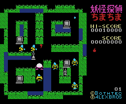 Chima Chima (1985, MSX, Alex Bros)