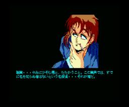 Lipstick Adventure 2 (1990, MSX2, Jast, Fairytale)