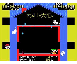 Busy Rainy Day (1983, MSX, Hudson Soft)