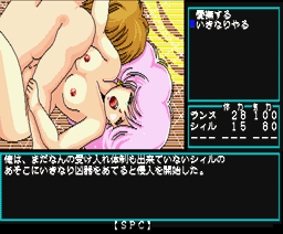 Rance II (1990, MSX2, Alice Soft)