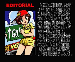 MSX Disk Communication October 90 (1990, MSX2, MSX Magazine (JP))